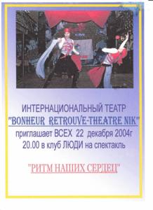 spectacle-organise-par-lAssociation-Bonheur-Retrouve-en-collaboration-de-theatre-NIK-a-Rostov-sur-le-Don-en-2004
