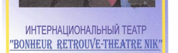Spectacle organisé par l'Association « Bonheur Retrouvé » en collaboration de théâtre NIK à Rostov-sur-le Don en 2004