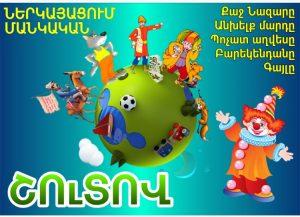 spectacle-pour-enfants-sur-les-contes-de-hovhannes-toumanyan